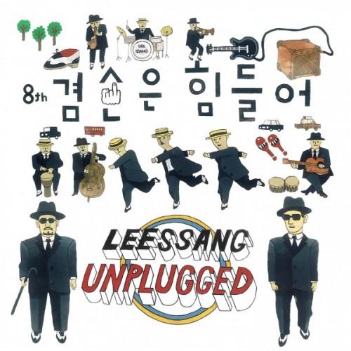 20120523_leessang_somedaymvteaser