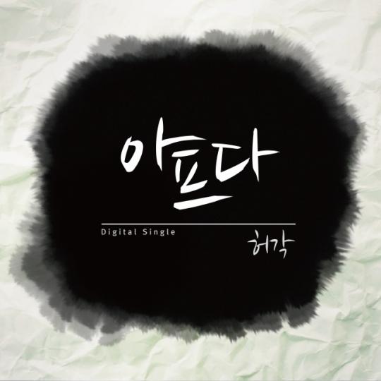 "Huh Gak Merilis ""It Hurts"" MV (ft. Na Eun A Pink)"