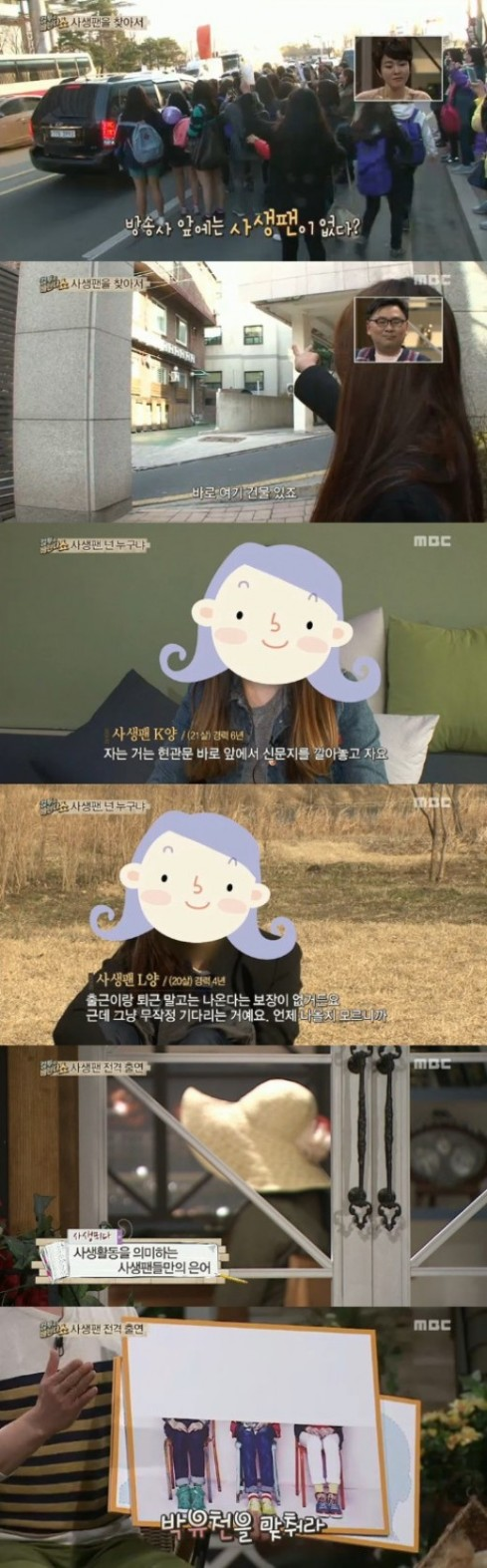 sasaeng-fan