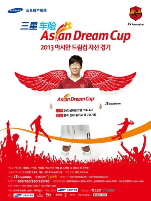 2013asiandreamcup-540x719