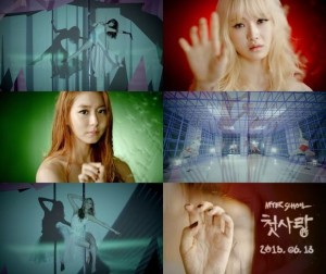 77370-after-school-releases-first-love-mv-teaser-mysterious-300x252